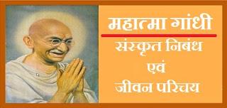 mahatma gandhi sanskrit essay