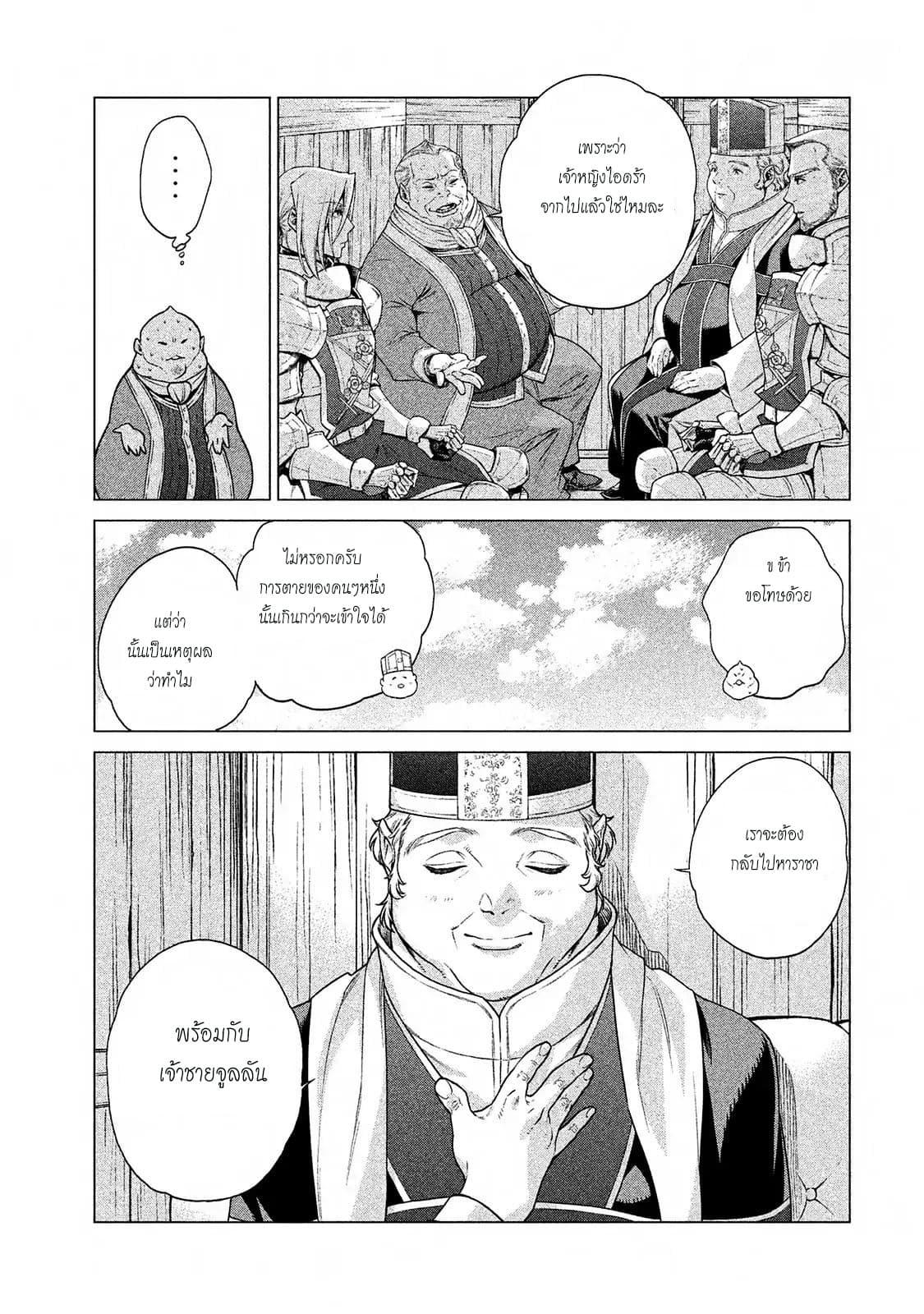 อ่านการ์ตูน Henkyou no Roukishi - Bard Loen ตอนที่ 11 หน้าที่ 23
