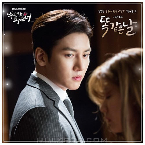 Ra.D - Suspicious Partner OST Part.3