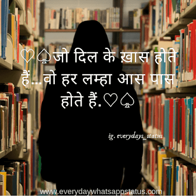 True Love Quotes in Hindi | Everyday Whatsapp Status | Romantic Thought in Hindi