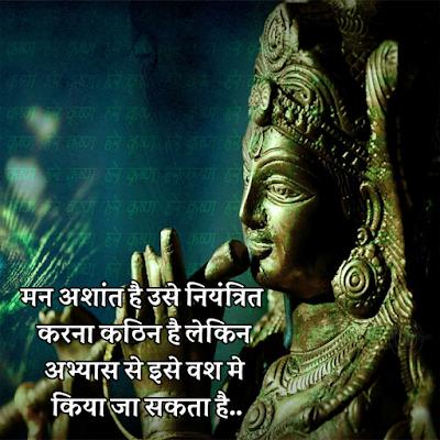 krishna slogan in hindi