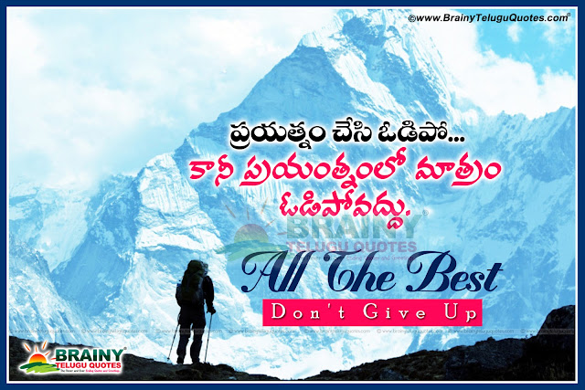 Best Wishes Quotes, Pictures, All the Best , Wonderful Thoughts and Good ... Wishes - Inspirational Quotes, Motivational Thoughts and Pictures, All the best for success inspiring quotes with best images in Telugu, ALL THE BEST QUOTES Telugu All The Best Wishes hd wallpapers in Telugu,Best of luck Quotes in Telugu Language, Nice Best Of Luck Quotes Images Online. Latest Telugu Good Luck Quotes, All the Best Quotes