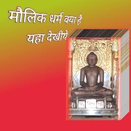 Maulik dharm kya hai