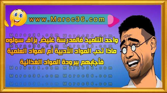 نكت مغربية الموت ديال الضحك 2021