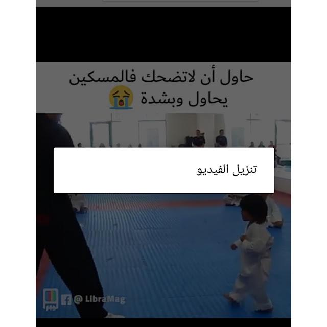 يتم عرض الفيديو من الفيسبوك للتحميل اضغط مطولا على الفيديو
