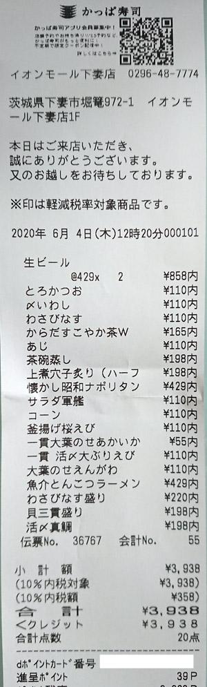 かっぱ寿司 イオンモール下妻店 2020/6/4 飲食のレシート