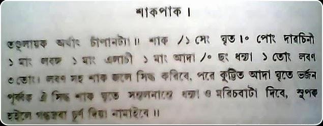 Amaranth notey saag, a recipe from Pak-rajeswar