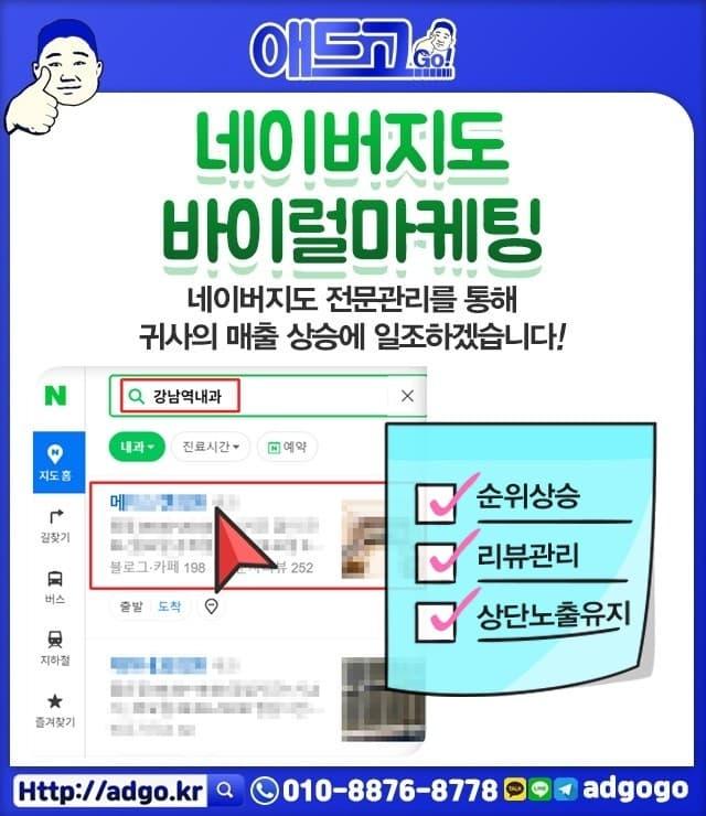 정릉동SNS바이럴마케팅