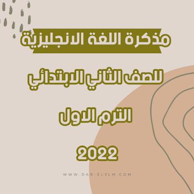 مذكرة اللغة الانجليزية للصف الثانى الابتدائي الترم الاول 2022