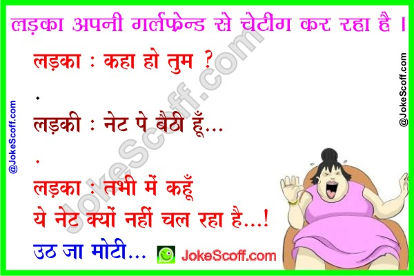funny jokes in hindi for girlfriend and boyfriend relationship