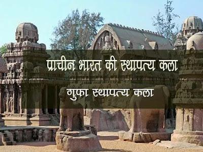 प्राचीन भारत की स्थापत्य कला   गुफा स्थापत्य कला   प्राचीन भारतीय स्थापत्य कला   Gufa Sthapatya Kala