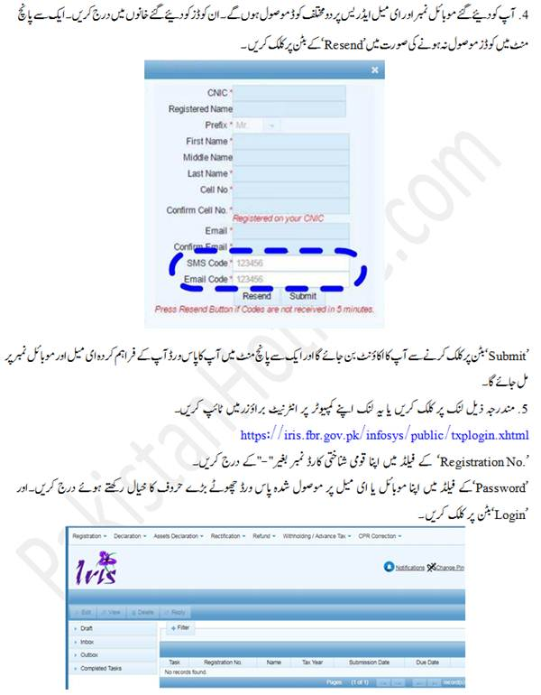 fbr-registration-guidelines