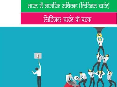 भारत में नागरिक चार्टर ,नागरिक चार्टर के घटक  Citizen's Charter in India in Hindi
