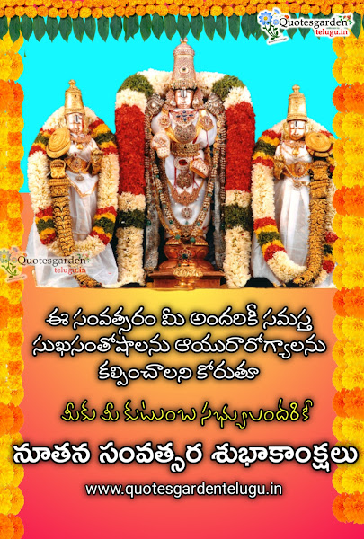 Happy-new-year-2021-greetings-images-wishes-in-telugu-quotes