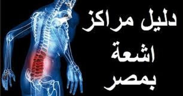 عناوين أفضل مراكز الاشعه في مصر 2021