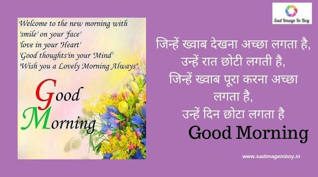 Good Morning Images   gud mrng images, gud morning images, good morning hd images