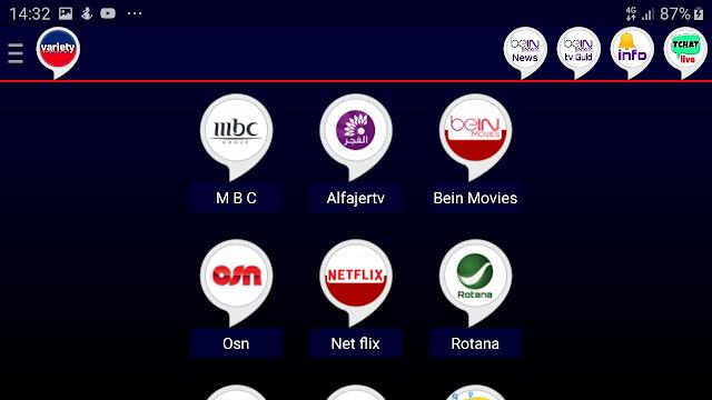 تحميل تطبيق variety sports  v2.3.apk لمشاهدة القنوات المشفرة العربية و العالمية النسخة الجديدة