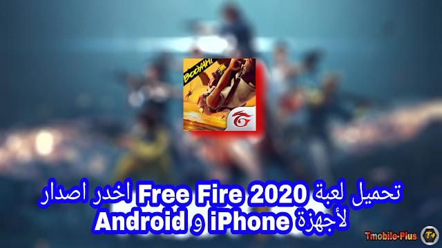تحميل لعبة Free Fire 2020 اخدر اصدار لأجهزة iPhone و Android
