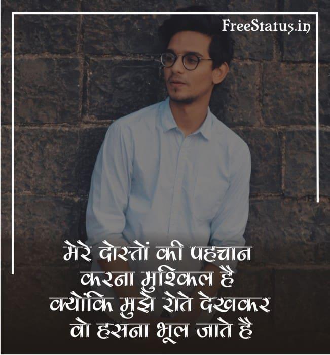 Mere-Dosto-Ki-Pahchan-Karna-Mushkil-Hai