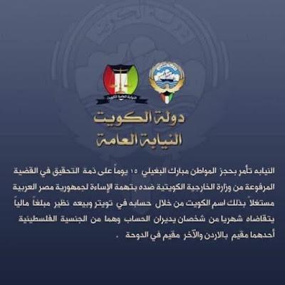 دولة الكويت النيابة العامة