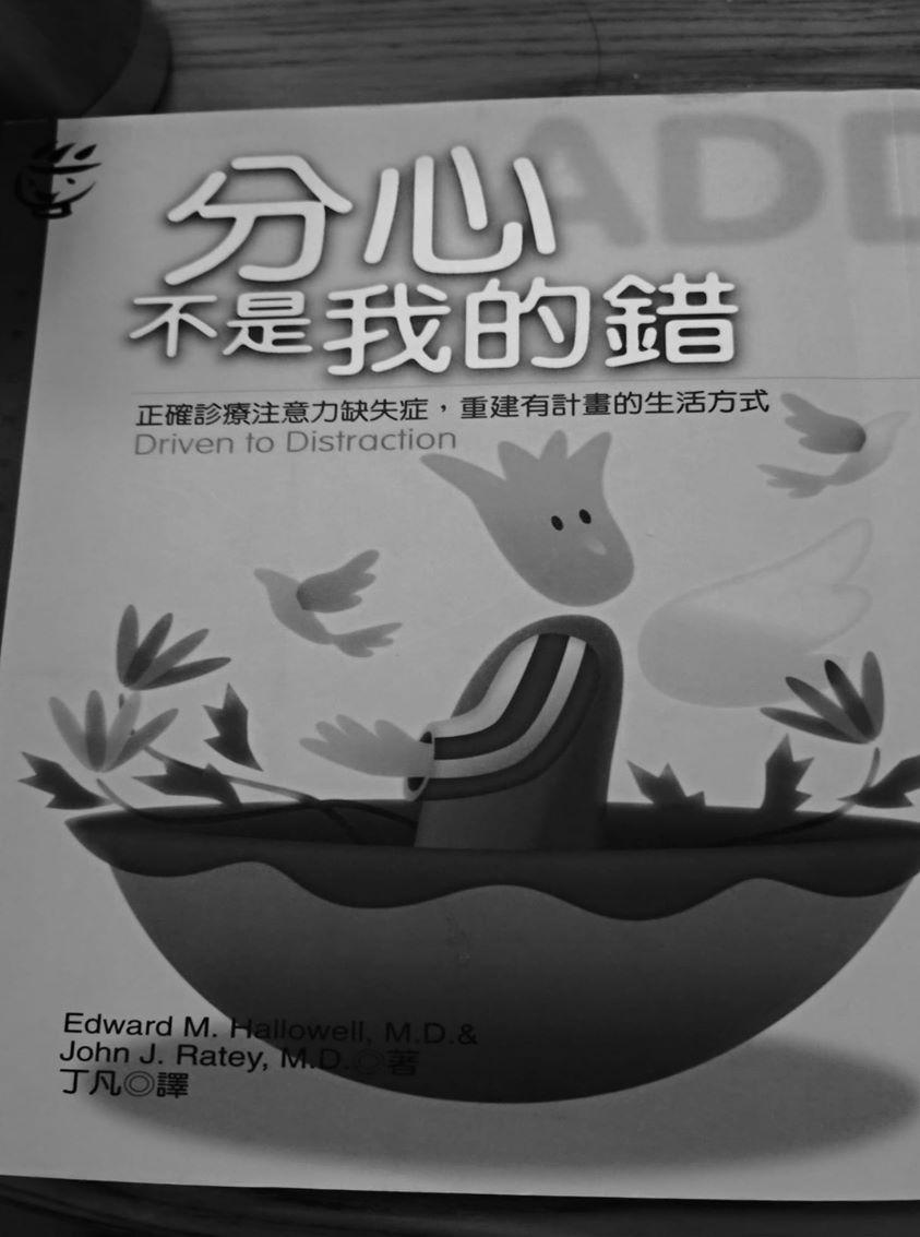 社團法人臺灣親子共學教育促進會: 分心不是我的錯 – 暖暖蛇推薦必讀書