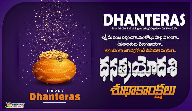dhana trayodasi greetings in telugu, dhanteras images pictures in telugu, dhanteras hd wallpapers