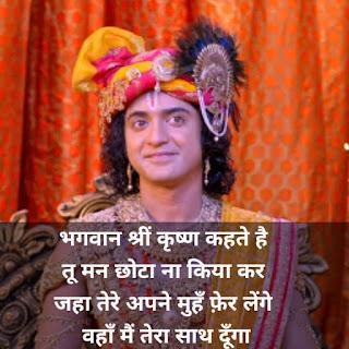 Sumedh mudgalkar quotes - Krishna quotes in hindi
