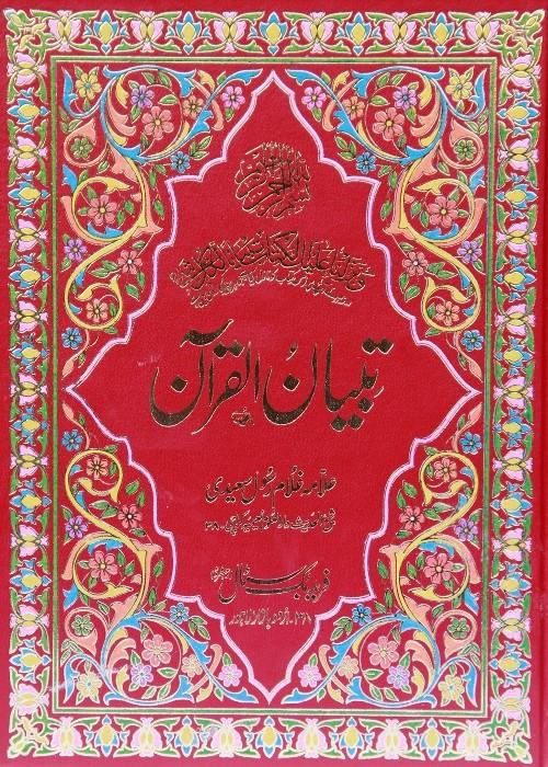 tibyan ul quran jild 9 pdf free download