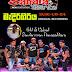 SAHARA NEW GENERATION LIVE IN MEDIRIGIRIYA 2016-09-24