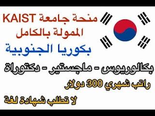 South Korea Scholarships for KAIST University Undergraduate and Postgraduate Scholarships 2021