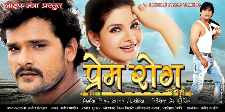 bhojpuri movie poster of Prem Rog 2015 with New actress Kavya Singh