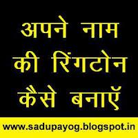 wireless-mic-mobile-internet-technology-in-hindi-online-earning-sadupayog-free-mobile-ringtone-fdmr-sadupayog-best-hindi-blog