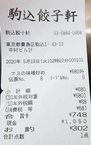 駒込餃子軒 2020/5/19 飲食のレシート