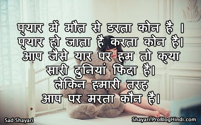 sad shayari for whatsapp