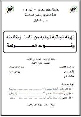 مذكرة ماستر: الهيئة الوطنية للوقاية من الفساد ومكافحته وقواعد الحوكمة PDF