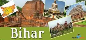 बिहार के बारे में रोचक तथ्य - Facts About Bihar in Hindi