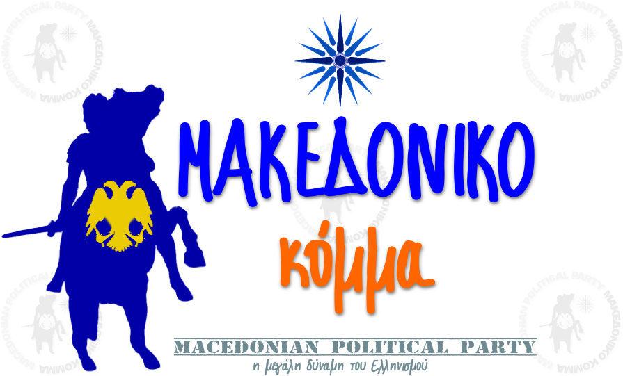 ΜΑΚΕΔΟΝΙΚΟ ΚΟΜΜΑ - ΙΔΡΥΤΙΚΗ ΔΙΑΚΗΡΥΞΗ! Η Μακεδονία θα σώσει και πάλι την Ελλάδα!