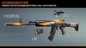 Modern Strike Online MOD APK+DATA-4