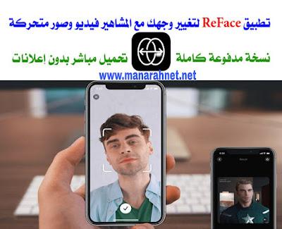 تطبيق reface لتبديل صورة وجهك مع المشاهير النسخة المدفوعة 2021