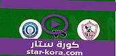نتيجة مباراة اسوان والزمالك بث مباشر  18-09-2020 الدوري المصري