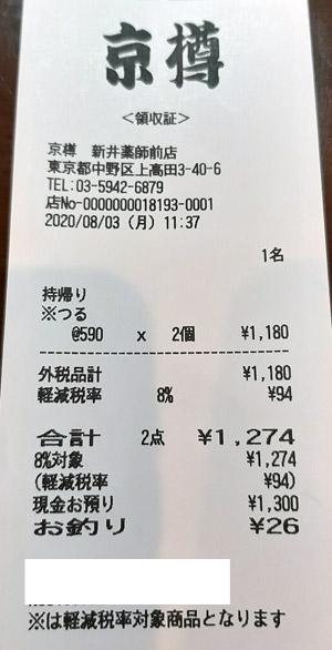 京樽 新井薬師前店 2020/8/3 のレシート