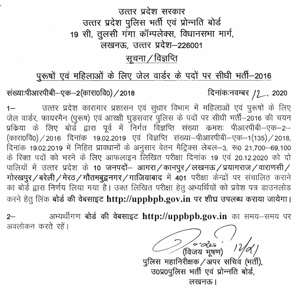 UP Police Jail Warder Exam date