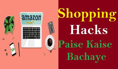 11 Amazon Shopping Tricks Paise Kaise Bachaye