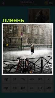 в сильный ливень по улице идет женщина без зонтика 667 слов 5 уровень