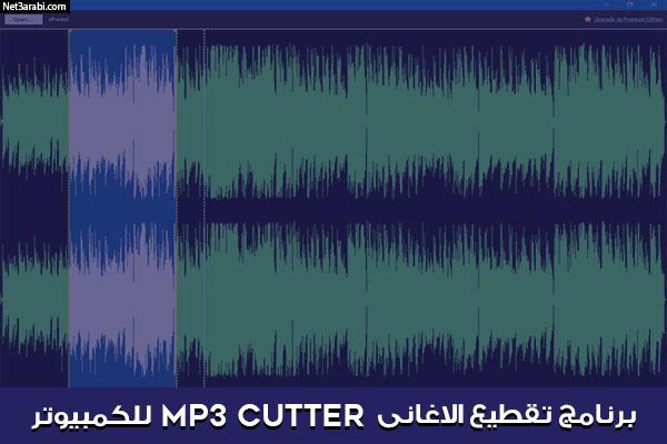 تحميل برنامج تقطيع الاغانى mp3 cutter للكمبيوتر برابط مباشر