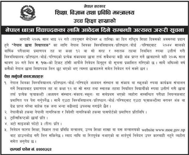 नेपाल छात्रा विद्यापदक