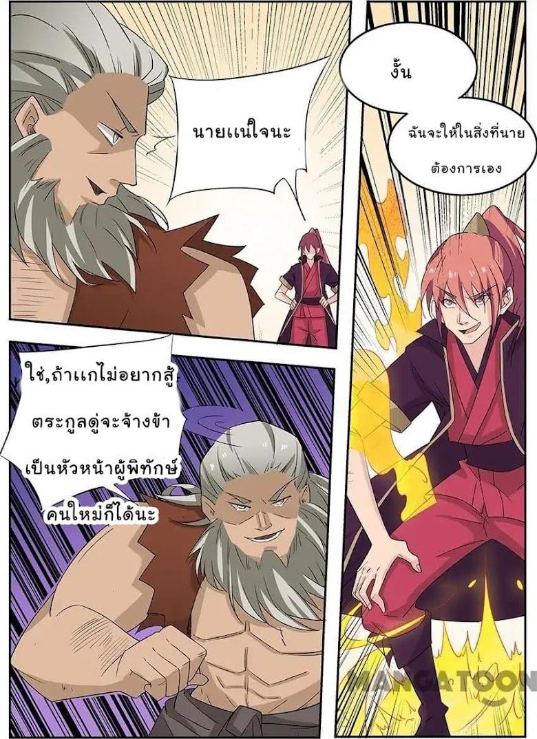 God of War - หน้า 17
