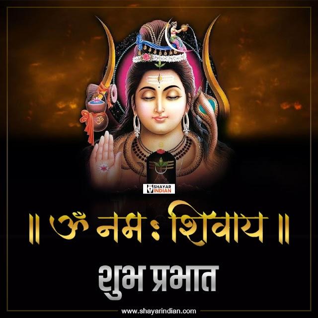 ऊँ नमः शिवाय - शुभ प्रभात - शुभ सोमवार । Om Namah Shivay - Shubh Prabhat