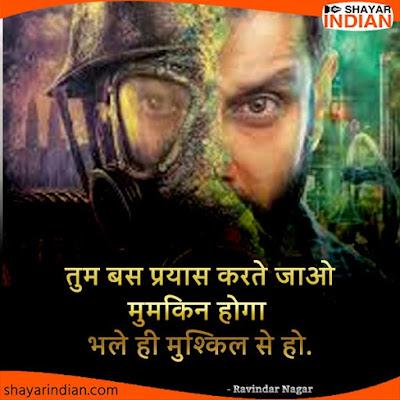 Positive Attitude Status in Hindi, Motivational Status