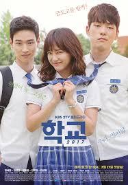 School 2017 (2017)